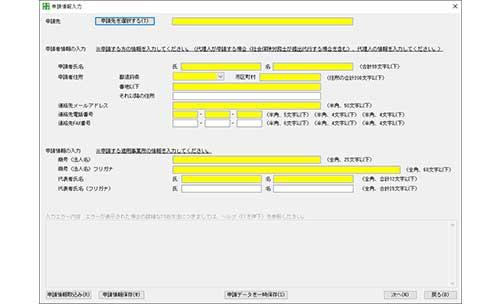 GビズIDで電子申請する「申請情報入力」