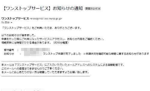 GビズIDで電子申請する「ワンストップサービスから申請完了のお知らせ」