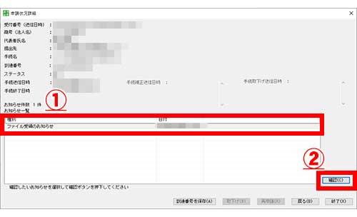 GビズIDで電子申請する「申請状況詳細」