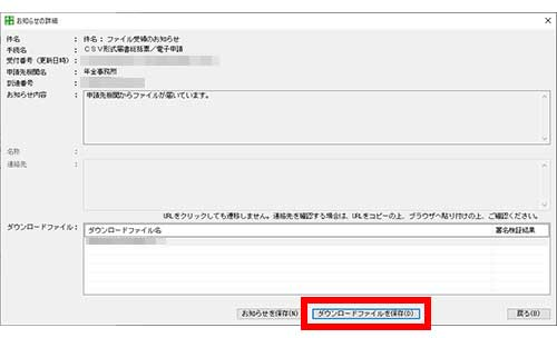 GビズIDで電子申請する「お知らせの詳細」
