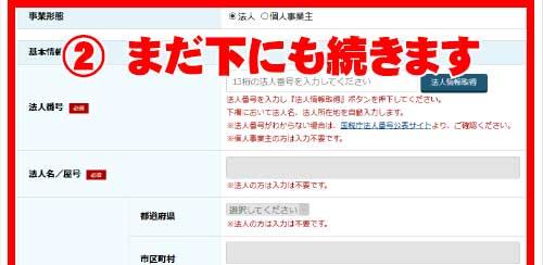 gBizIDプライム申請書作成02