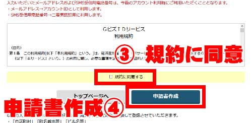 gBizIDプライム申請書作成03