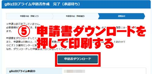 gBizIDプライム申請書作成04