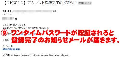 gBizIDプライム申請書作成08