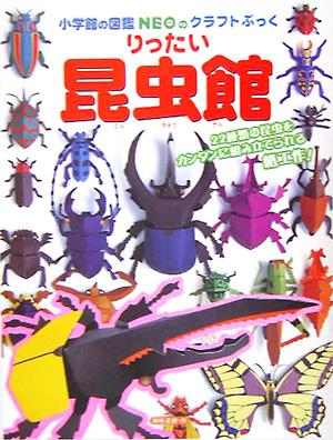 小学館の図鑑NEOシリーズりったい「昆虫館」