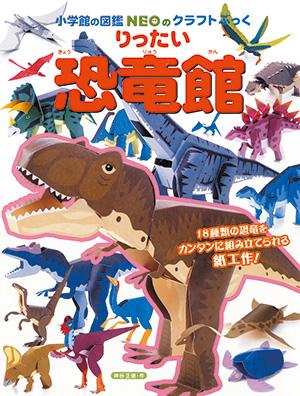 小学館の図鑑NEOシリーズりったい「恐竜館」