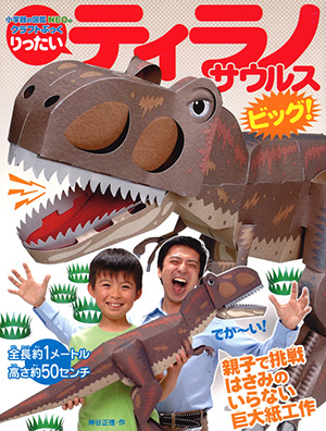 小学館の図鑑NEOシリーズりったい「ティラノサウルス ビッグ!」