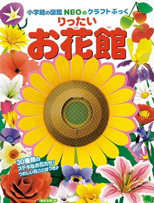 小学館の図鑑NEOシリーズりったい「お花館」