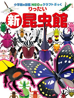 小学館の図鑑NEOシリーズ新りったい「昆虫館」