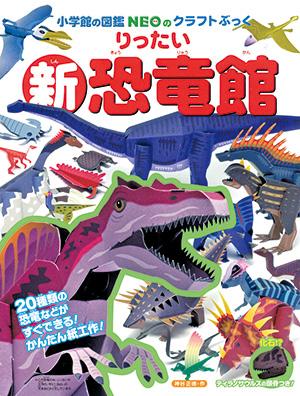 小学館の図鑑NEOシリーズ新りったい「恐竜館」