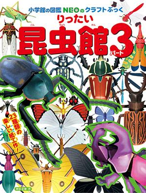 小学館の図鑑NEOシリーズりったい「昆虫館パート3」