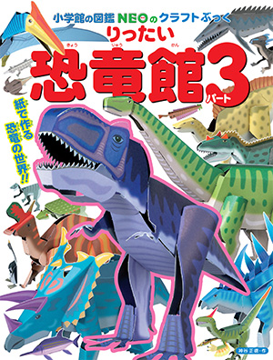 小学館の図鑑NEOシリーズりったい「恐竜館パート3」