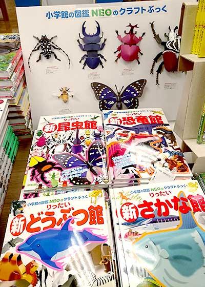 小学館の図鑑NEOシリーズのクラフトぶっく「本屋さんの展示品」