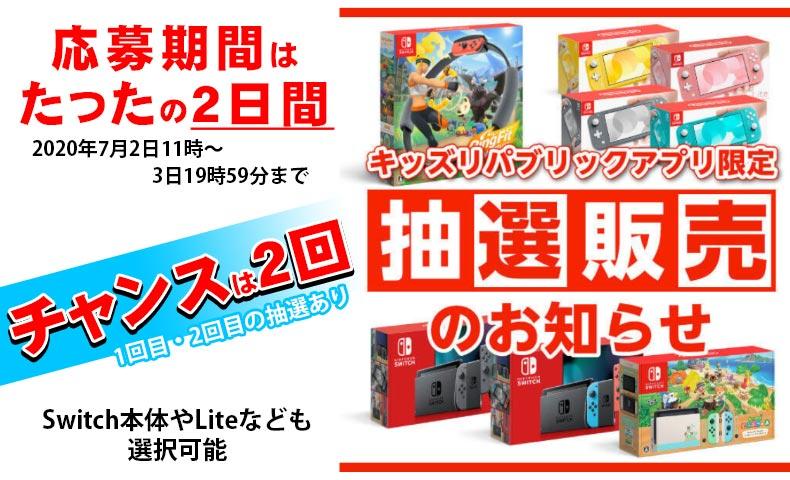 【抽選販売申し込み】Nintendo Switch あつまれ どうぶつの森セット!2020年7月2日~3日