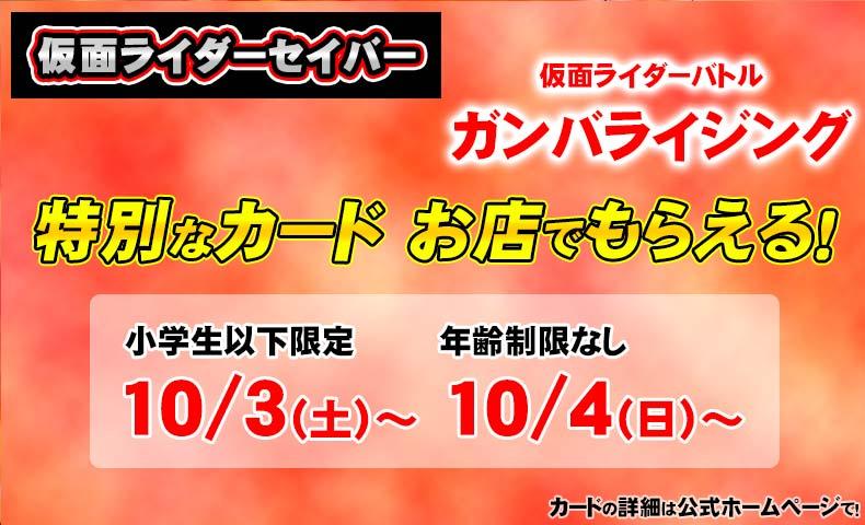 ガンバライジングカード無料配布キャンペーン2020年10月