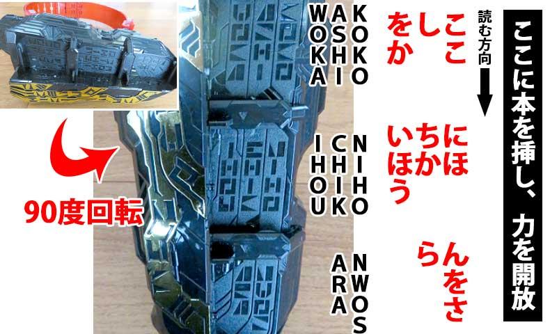 DX聖剣ソードライバーのアルファベット文字