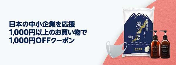 アマゾンプライム中小企業応援1000円クーポン
