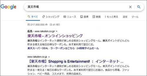 Googl検索で「楽天市場」と検索