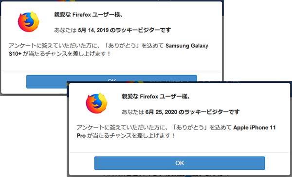Firefox年間ビジターアンケート
