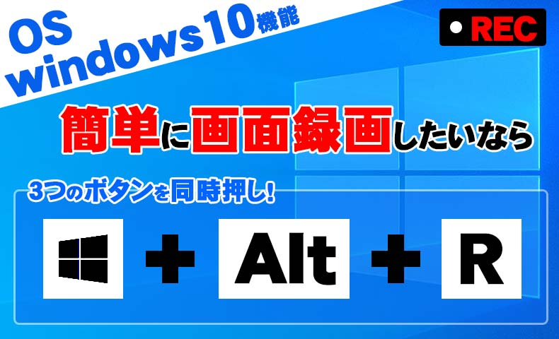 Windows10の標準機能で画面録画
