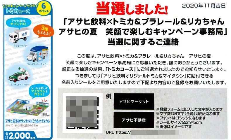 アサヒ飲料オリジナルトミカ&マイタウン当選